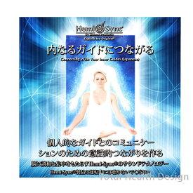 ヘミシンク 内なるガイドにつながる CDアルバム