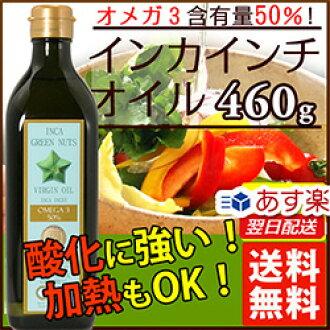 インカインチ oil 460 g