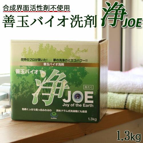 浄 善玉バイオ洗剤 浄JOE 1.3kg×1個
