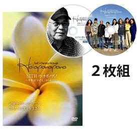 SITH Ho'oponopono DVD 〜平和は「わたし」から始まる〜 DVD 2枚組