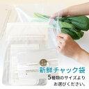 【エンバランス 袋】エンバランス チャック付き袋