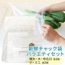 【エンバランス 袋】エンバランス チャック付き袋 バラエティーセット