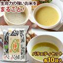 いなほスープ バラエティーセット 30袋入(各種10袋)