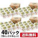 木村式自然栽培米朝日 発芽玄米ごはん 40パック(10パック×4セット)