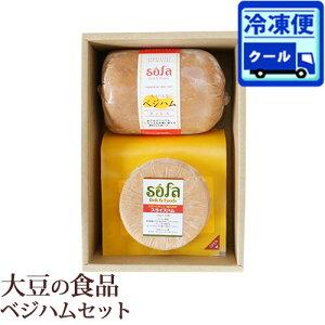 【冷凍便】【特選ギフト】ベジハムセット (ボンレス×1、スライス×2)