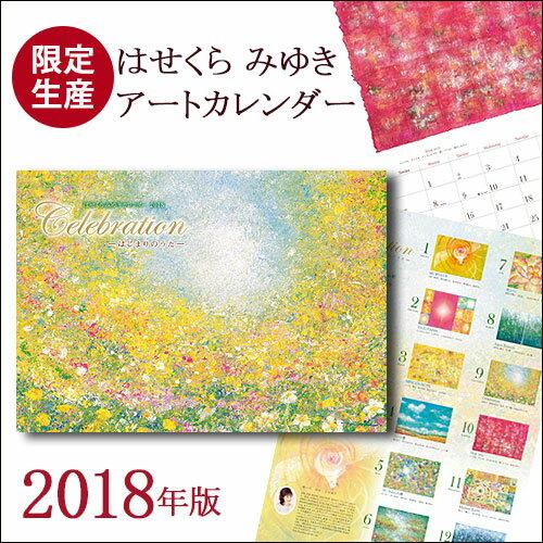【限定生産】はせくらみゆき アートカレンダー2018 Celebration−はじまりのうた−