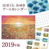 はせくらみゆきアートカレンダー≪2019≫