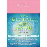 2019年新しいわたしと出会う幸せ手帳