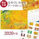 【限定生産】はせくらみゆき アートカレンダー≪2020≫ Flow of Joy−輝きの明日へ−