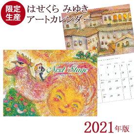 はせくらみゆき アートカレンダー2021 Next Stage−扉の向こうへ−【限定生産】