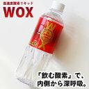 高濃度酸素リキッド WOX(ウォックス)500ml 1本