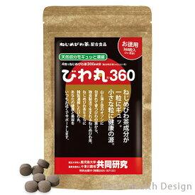 ねじめびわ茶配合食品 びわ丸360 360粒入