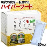 奇跡の酵素玄米粉スティック4g×30袋入
