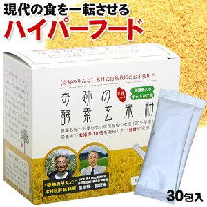 奇跡の酵素玄米粉(木村式自然栽培玄米使用)奇跡のりんご木村式 4g×30袋入