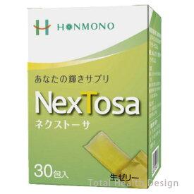 NexTosa(ネクストーサ) 生ゼリータイプ 30包