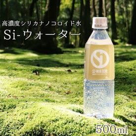 Si-ウォーター(エスアイウォーター) 高濃度シリカナノコロイド水 500ml×1本