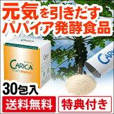 パパイア醗酵食品・カリカセラピPS-501(3g入×30袋)
