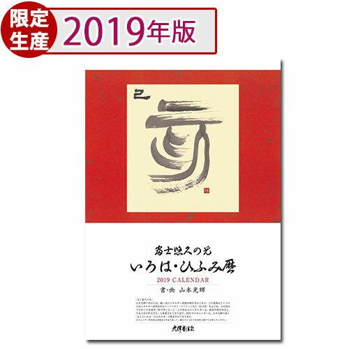 いろは・ひふみ暦 壁掛けカレンダー 2019年版