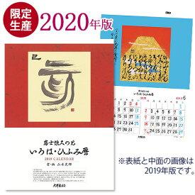 いろは・ひふみ暦 壁掛けカレンダー 2020年版