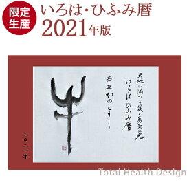いろは・ひふみ暦 壁掛けカレンダー 2021【限定生産】