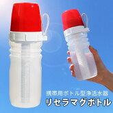 リセラマグボトル