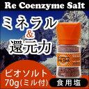 【ヒマラヤ岩塩 ミル】リ・コエンザイム ビオソルト -食用塩- 70g (大粒・ミル付)
