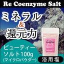 【ヒマラヤ岩塩 バスソルト】リ・コエンザイム ビューティーソルト-浴用塩- 100g