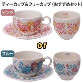 ティーカップ&フリーカップ