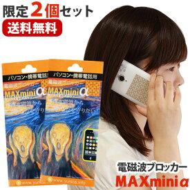 電磁波ブロッカー MAXminiα(マックスミニ アルファ) 2個セット