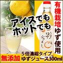 【ゆず ジュース】とっておきのゆずジュース(濃縮タイプ)300ml【3,000円以上送料無料】【HLS_DU】