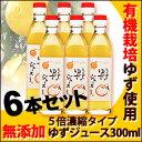 【ゆず ジュース】ゆずジュース(濃縮タイプ)300ml × 6本セット【送料無料】【HLS_DU】