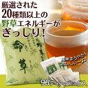 【野草茶 野草健康茶 野草の雫】【送料無料】命草茶(めいそうちゃ)96ティーバッグ入り