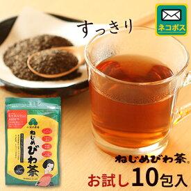 【正規品】 十津川農場 ねじめびわ茶 お試しサイズ 10包