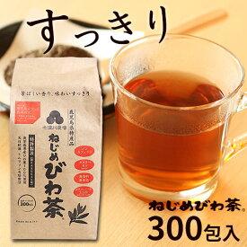 【正規品】 十津川農場 ねじめびわ茶 300包