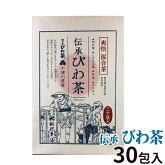 伝承びわ茶(30包入)