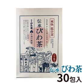 【正規品】 十津川農場 伝承びわ茶(ブレンドティー)30包
