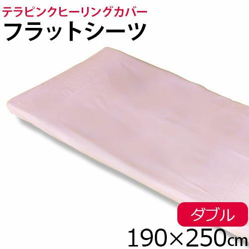テラピンク ヒーリングカバー フラットシーツ ダブル 190×250cm