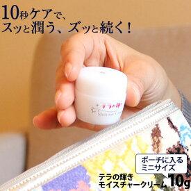 テラの輝きモイスチャークリーム オールインワンジェル 10g(携帯用)