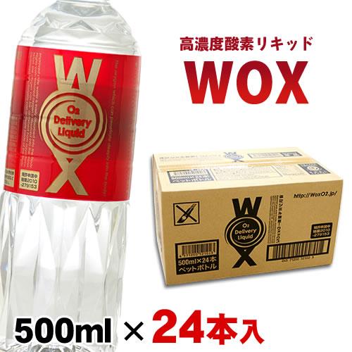 高濃度酸素リキッド WOX(ウォックス) 500ml 1ケース(24本入)