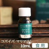 コパイバマリマリ10ml<食用油>