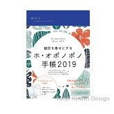 ポノポノ手帳2019