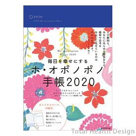 毎日を幸せにする ホ・オポノポノ手帳2020