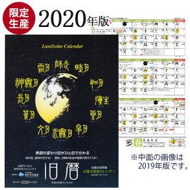 旧暦カレンダー 2020年版