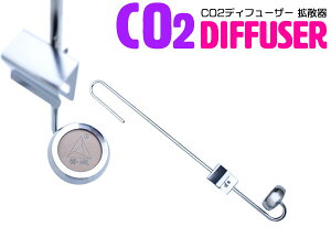 ステンレス製 CO2ディフューザー CO2拡散器 全長350mm 【アクアリウム 水槽 水草育成 CO2添加 ミドボン用レギュレーター 熱帯魚 淡水魚 水草レイアウト CO2カウンター CO2バブルカウンター CO2添加