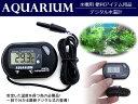 デジタル 水温計 温度計 センサーコード付 イエロー/黄色 【水槽 アクアリウム テラリウム 熱帯魚 爬虫類 水草 温度管…