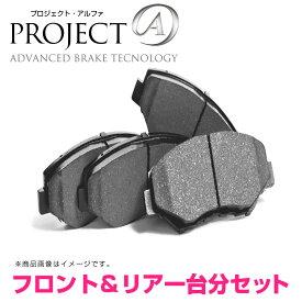 トヨタ ランドクルーザー・プラド 120系 TRJ120W / TRJ125W 02年9月〜09年9月 フロント&リアセット ブレーキパッド 1台分セット 他該当 【プロジェクト@】ブレーキパット