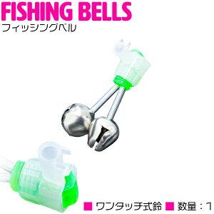 ワンタッチ式 フィッシュベル 釣り 鈴 クリップ式 1個 フィッシング グリーン 竿 ケミカルライトとの同時使用がおすすめ ヒットセンサー アラーム ヒッチアラーム