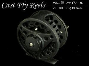 アルミ製 フライリール #2/3 ドラグ付 アルミダイキャスト ブラック 黒 【フィッシングリール 川釣り】