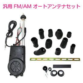 汎用 FM AM 車 カー ラジオ 電動 自動 オート アンテナ セット キット カスタム パーツ 旧車 外車 国産車 等