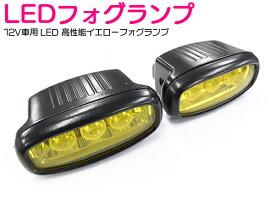汎用 ガラスレンズ フォグランプ 55W 6連 LED 12V車用 イエロー発光 黄色 横型 2個セット【ハロゲン フォグ ランプ フォグライト ヘッドライト 社外品 後付け HID 車 12v】